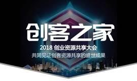 2018创客之家-创业资源共享大会(第七期)