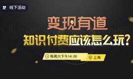 微学伴@知识付费分享会【上海站】