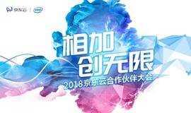 """""""相加·创无限""""2018京东云合作伙伴大会"""