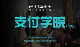 Ping++ 支付学院(三期)- 典型平台型企业的支付系统解析