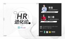 【BOSS直聘】HR Club——HR进化论