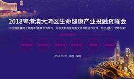 2018粤港澳大湾区生命健康产业投融资峰会