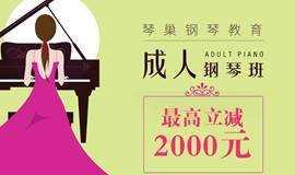 琴巢成人零基础钢琴班体验课 五线谱快速弹流行 轻松实现钢琴梦!