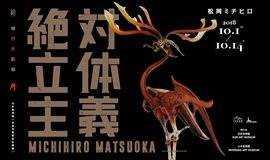 """松岡ミチヒロ中国个展""""錆:绝对立体主义"""""""