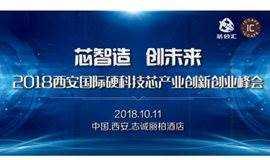 """2018西安国际硬科技""""芯""""产业创新创业峰会"""