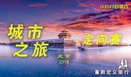 【城市之旅●北京】10.27 国庆月首届城市之旅 当地人与游人的遇见 CT