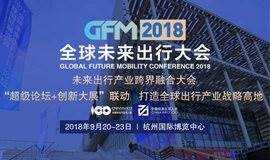 第二届全球未来出行大会