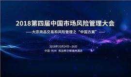 2018第四届中国市场风险管理大会,巴曙松、贺强、胡俞越和孙友文强势助阵