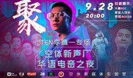 空体新声厂| 华语电音之夜李腾一专场