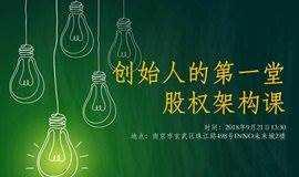 活动报名 | 初创企业事业合伙人激励·股权激励系列课程