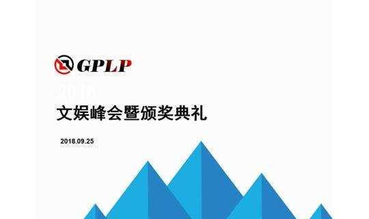 GPLP文娱活动