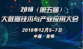 【参会邀请】2018大数据技术与产业应用大会