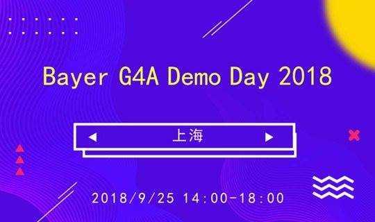 2018拜耳Grants4Apps项目Demo Day活动