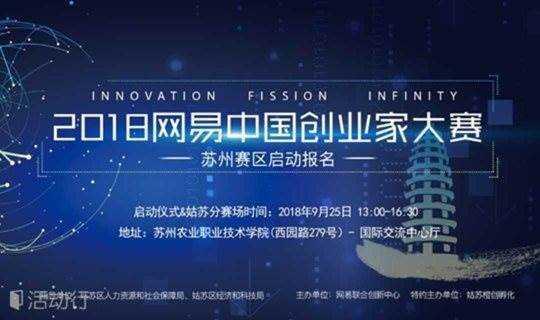千万奖励 闪耀苏州!2018网易中国创业家大赛启动报名 | 收稻智客平台