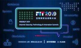 FIT 2019互联网安全创新大会