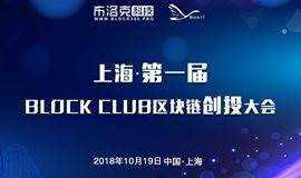 上海·第一届Block Club区块链创投大会