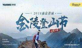 【金陵登山节】10.27周六,2018首届金陵登山节,一场登山徒步者的狂欢盛会