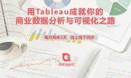 【官方QA认证—北京】Tableau商业数据分析与数据可视化集训营