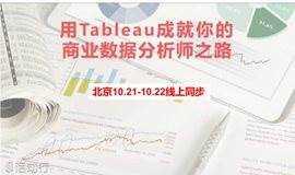 【10月份线下】Tableau商业数据分析与数据可视化集训营