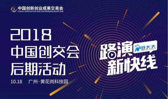 2018中国创交会后期活动暨广东省双创周广州分会场活动 | 路演新快线