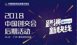 2018中国创交会后期活动暨广东省双创周广州分会场活动   路演新快线