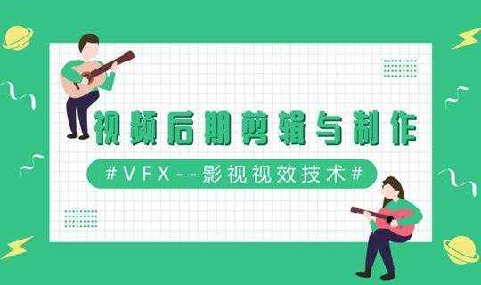 VFX影视后期分析--剪辑、制作、短视频生成