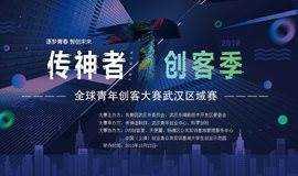 【传神者·创客季】全球青年创客大赛丨股权架构培训专场