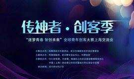 【传神者·创客季】全球青年创客大赛丨上海交流会