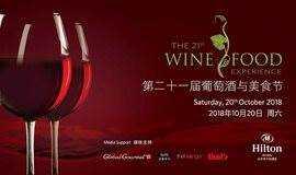 北京希尔顿酒店第二十一届葡萄酒与美食节