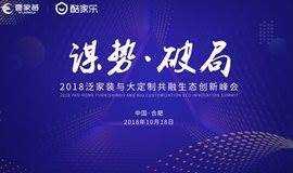 2018泛家装与大定制共融生态创新峰会