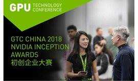 AI领域年度最强赛事启动, 百舸争流直通 英伟达 GTC CHINA 2018