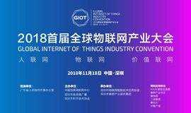 2018全球物联网产业大会