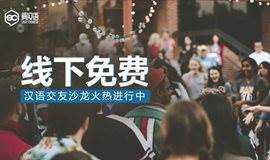 【免费报名】超人气汉语口语沙龙,搭个老外一起说中文,约起来!