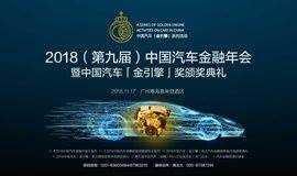 2018(第九届)中国汽车金融年会