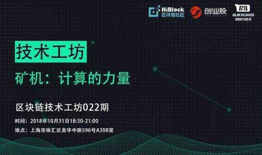 技术工坊|矿机:计算的力量(HiBlock)
