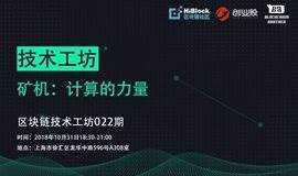 技术工坊|矿机:算力的力量(HiBlock)