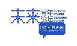 2018未来青年论坛
