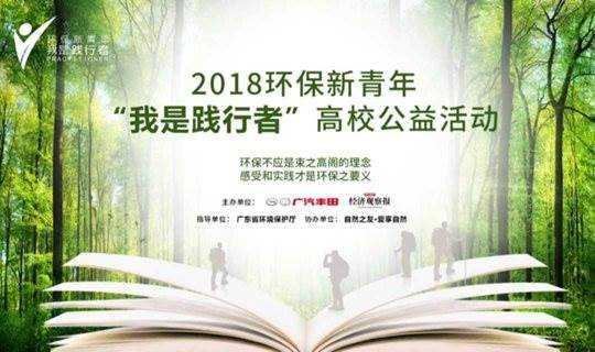 """践行•听自然之道——2018环保新青年""""我是践行者""""高校公益活动(北京站)"""