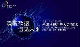 【参会有奖】唤醒数据 · 遇见未来——永洪科技2018北京用户大会