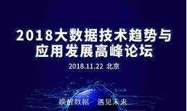 【大咖云集】2018大数据技术趋势与应用发展高峰论坛