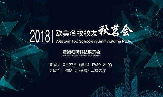欧美名校校友2018秋茗会暨海归黑科技展示会