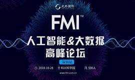 FMI2018人工智能与大数据高峰论坛(深圳站)