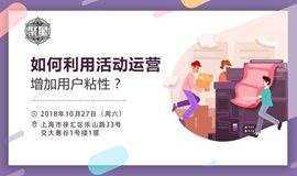 """活动行""""聚星""""VOL.32上海站——如何利用活动运营增加用户粘性?"""