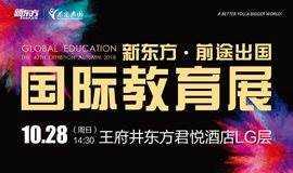 第42届 新东方 · 前途出国国际教育展  一站式留学体验