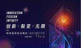 网易裂变前沿峰会·2018CITC