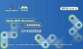 深圳创客周 加入绿色智造创客工坊,成为创客