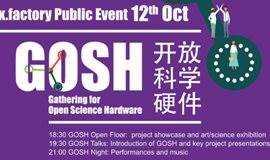 GOSH Public Event @ x.factory 开放科学硬件公众活动