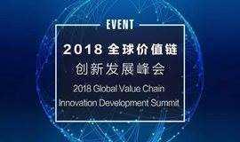 2018全球价值链创新发展峰会