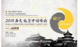2018另类投资中国峰会