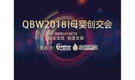 QBW2018 | 母婴创交会